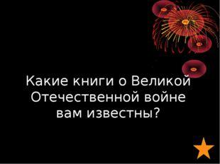 Какие книги о Великой Отечественной войне вам известны?