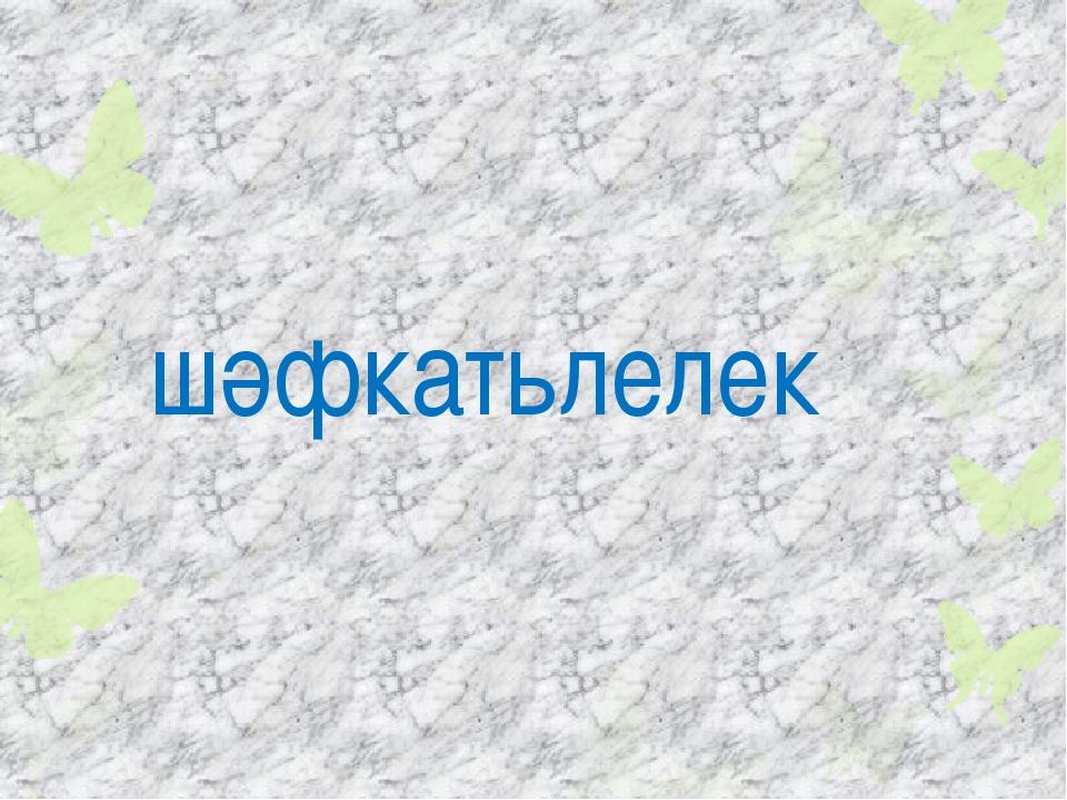 шәфкатьлелек