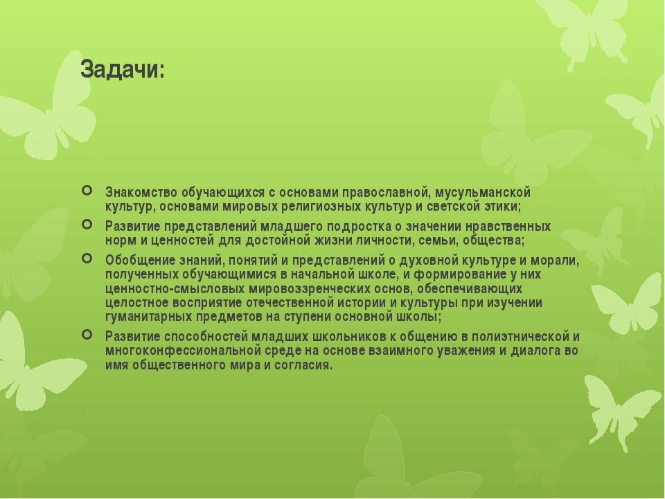 Задачи: Знакомство обучающихся с основами православной, мусульманской культур...