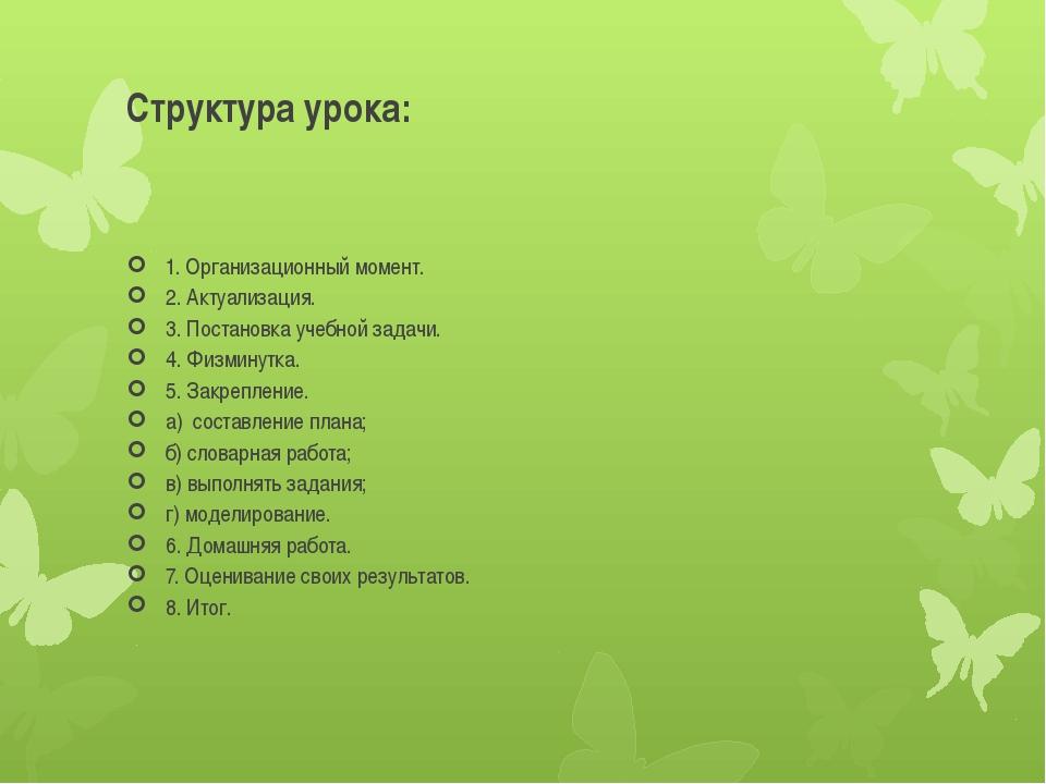 Структура урока: 1. Организационный момент. 2. Актуализация. 3. Постановка уч...
