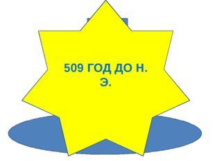 ДВА КОНСУЛА ПЛЕБС ПАТРИЦИИ СЕНАТ ЦАРЬ 509 ГОД ДО Н. Э.