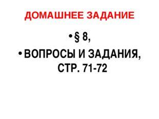 ДОМАШНЕЕ ЗАДАНИЕ § 8, ВОПРОСЫ И ЗАДАНИЯ, СТР. 71-72