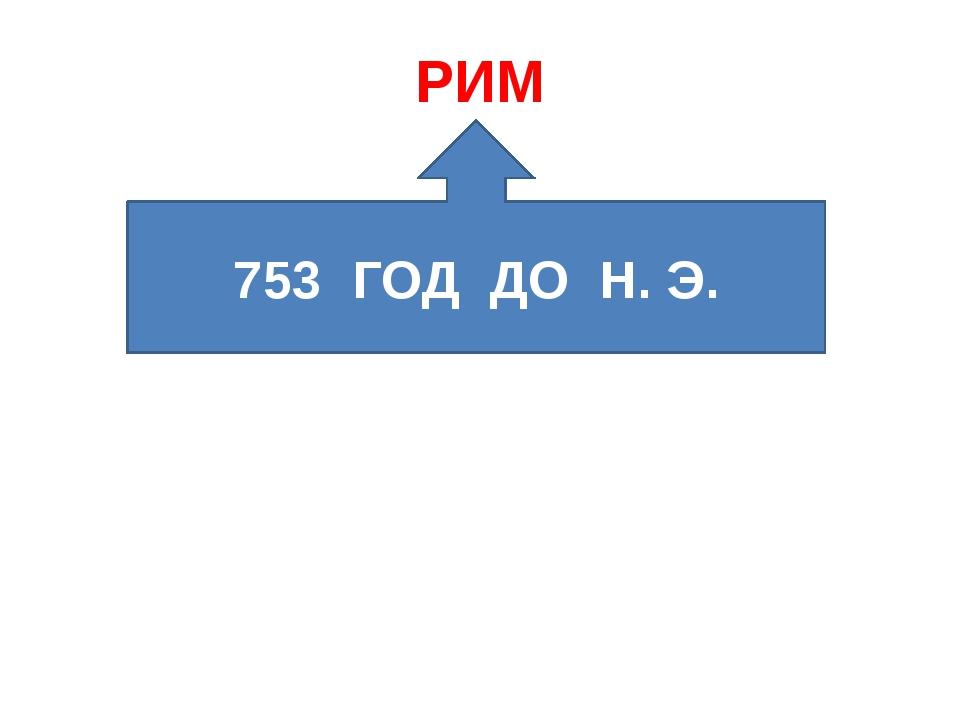 РИМ 753 ГОД ДО Н. Э.