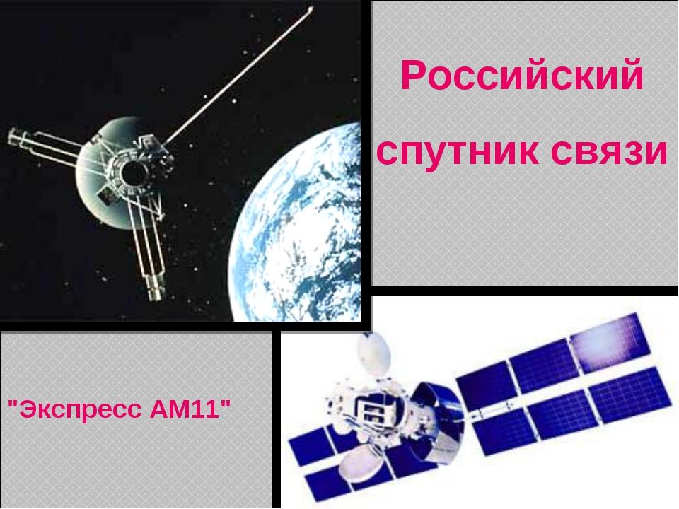 """Российский спутник связи """"Экспресс АМ11"""""""