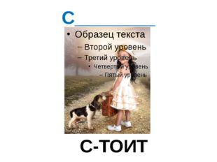 С________ С-ТОИТ