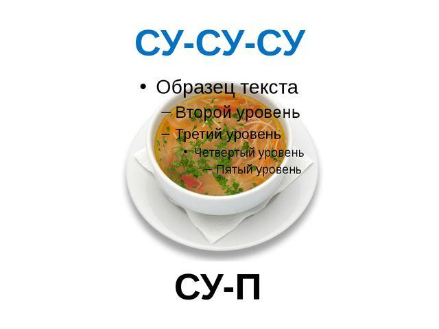 СУ-СУ-СУ СУ-П
