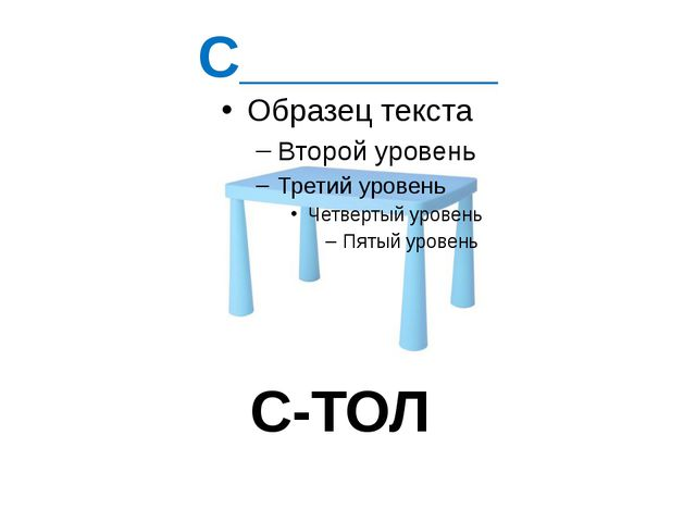 С________ С-ТОЛ