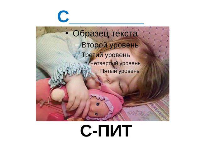 С________ С-ПИТ
