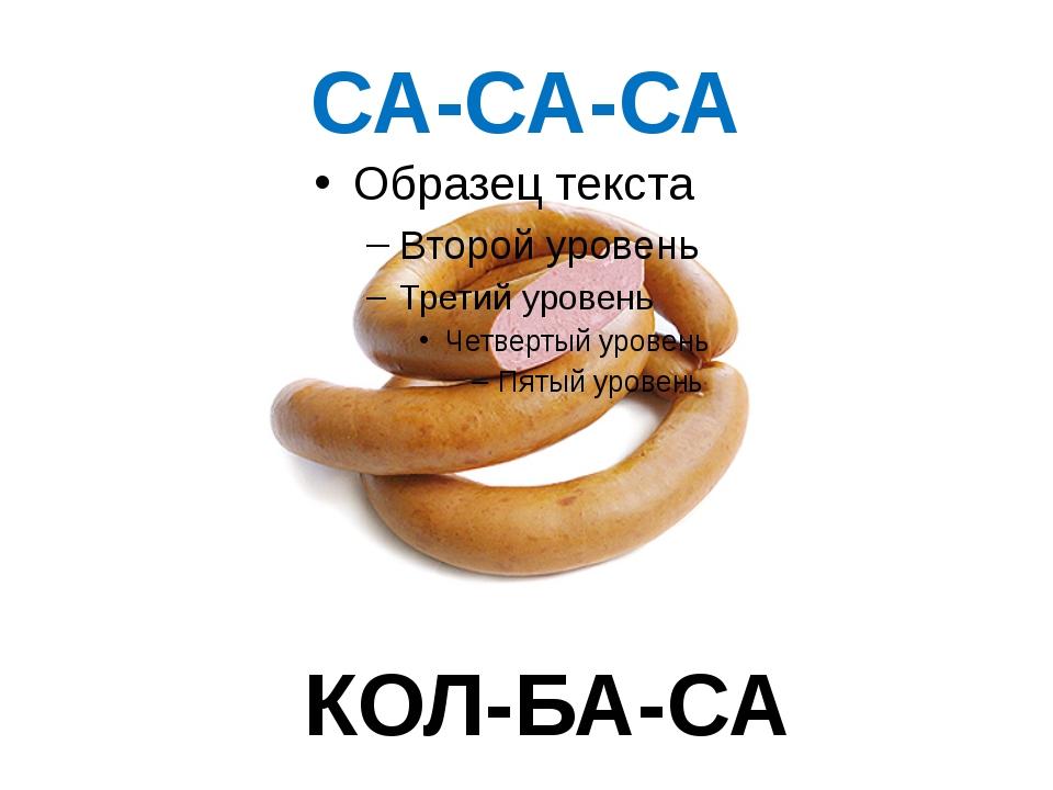 СА-СА-СА КОЛ-БА-СА