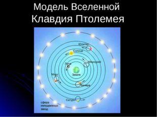 Модель Вселенной Клавдия Птолемея