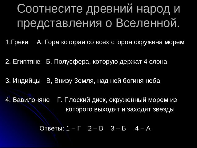 Соотнесите древний народ и представления о Вселенной. 1.Греки А. Гора которая...