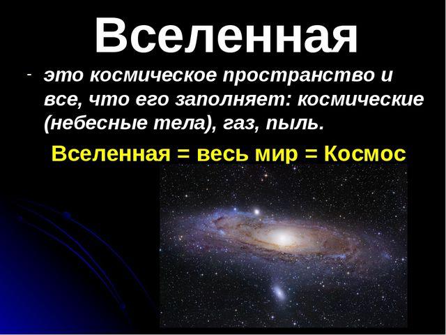 Вселенная это космическое пространство и все, что его заполняет: космические...