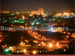 Воронеж 426 лет спустя…