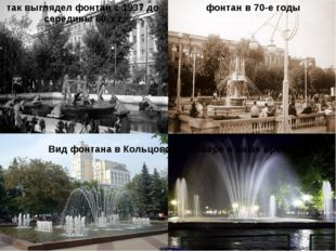так выглядел фонтан с 1937 до середины 60-х г. фонтан в 70-е годы Вид фонтана