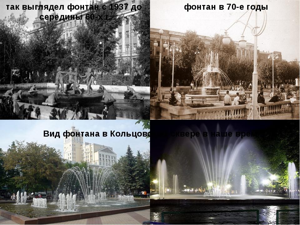 так выглядел фонтан с 1937 до середины 60-х г. фонтан в 70-е годы Вид фонтана...