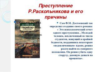 Преступление Р.Раскольникова и его причины Сам Ф.М. Достоевский так определил