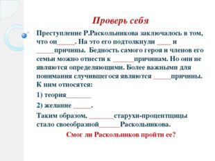Проверь себя Преступление Р.Раскольникова заключалось в том, что он_____. На