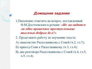 Домашнее задание 1.Письменно ответить на вопрос, поставленный Ф.М.Достоевским