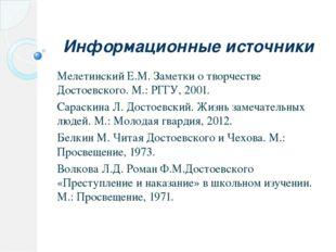 Информационные источники Мелетинский Е.М. Заметки о творчестве Достоевского.