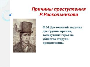 Причины преступления Р.Раскольникова Ф.М.Достоевский выделил две группы причи