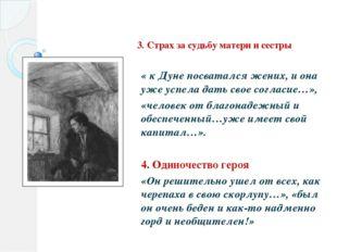 3. Страх за судьбу матери и сестры « к Дуне посватался жених, и она уже успе
