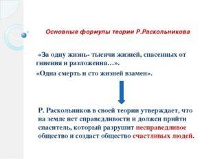 Основные формулы теории Р.Раскольникова «За одну жизнь- тысячи жизней, спасе