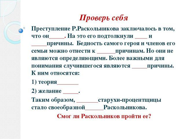 Проверь себя Преступление Р.Раскольникова заключалось в том, что он_____. На...