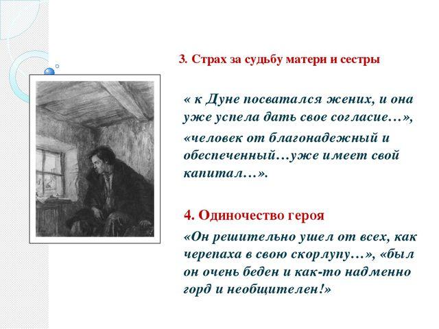 3. Страх за судьбу матери и сестры « к Дуне посватался жених, и она уже успе...