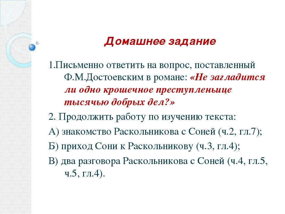Домашнее задание 1.Письменно ответить на вопрос, поставленный Ф.М.Достоевским...
