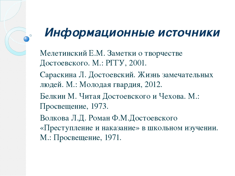 Информационные источники Мелетинский Е.М. Заметки о творчестве Достоевского....