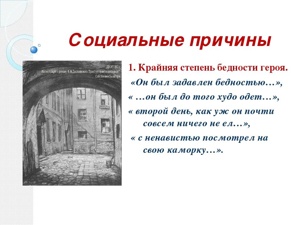 Социальные причины 1. Крайняя степень бедности героя. «Он был задавлен беднос...