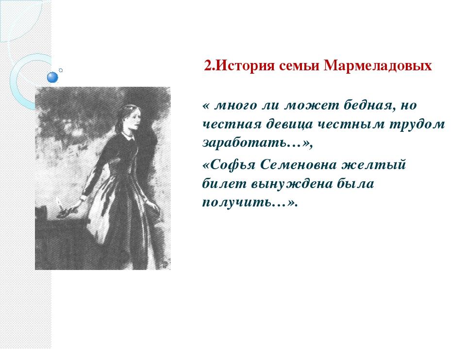 2.История семьи Мармеладовых « много ли может бедная, но честная девица честн...