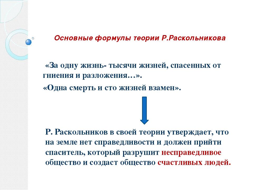 Основные формулы теории Р.Раскольникова «За одну жизнь- тысячи жизней, спасе...