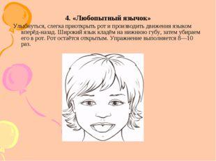 4. «Любопытный язычок» Улыбнуться, слегка приоткрыть рот и производить движен