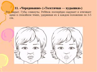 11. «Чередование» («Толстячки — худышки») Рот закрыт. Губы сомкнуты. Ребёнок