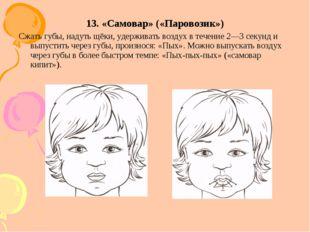 13. «Самовар» («Паровозик») Сжать губы, надуть щёки, удерживать воздух в тече