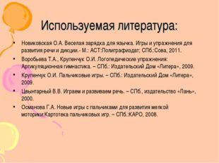 Используемая литература: Новиковская О.А. Веселая зарядка для язычка. Игры и