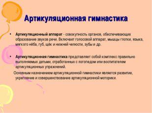 Артикуляционная гимнастика Артикуляционный аппарат - совокупность органов, о