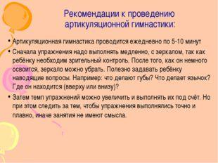 Рекомендации к проведению артикуляционной гимнастики: Артикуляционная гимнаст