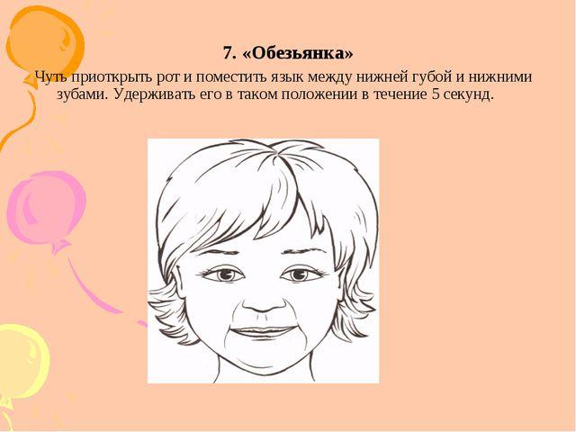 7. «Обезьянка» Чуть приоткрыть рот и поместить язык между нижней губой и нижн...
