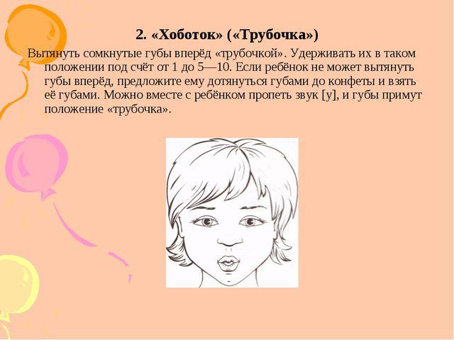 2. «Хоботок» («Трубочка») Вытянуть сомкнутые губы вперёд «трубочкой». Удержив...