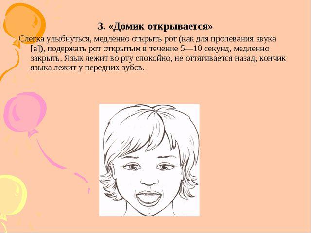 3. «Домик открывается» Слегка улыбнуться, медленно открыть рот (как для пропе...