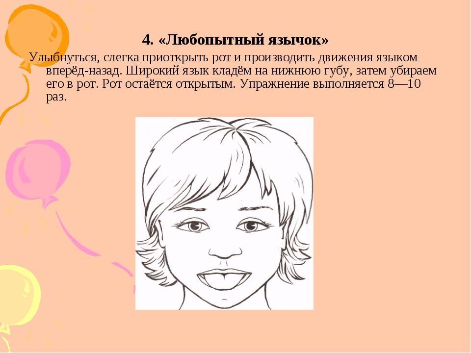 4. «Любопытный язычок» Улыбнуться, слегка приоткрыть рот и производить движен...
