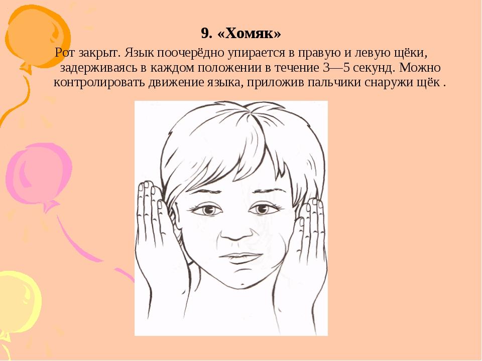 9. «Хомяк» Рот закрыт. Язык поочерёдно упирается в правую и левую щёки, задер...