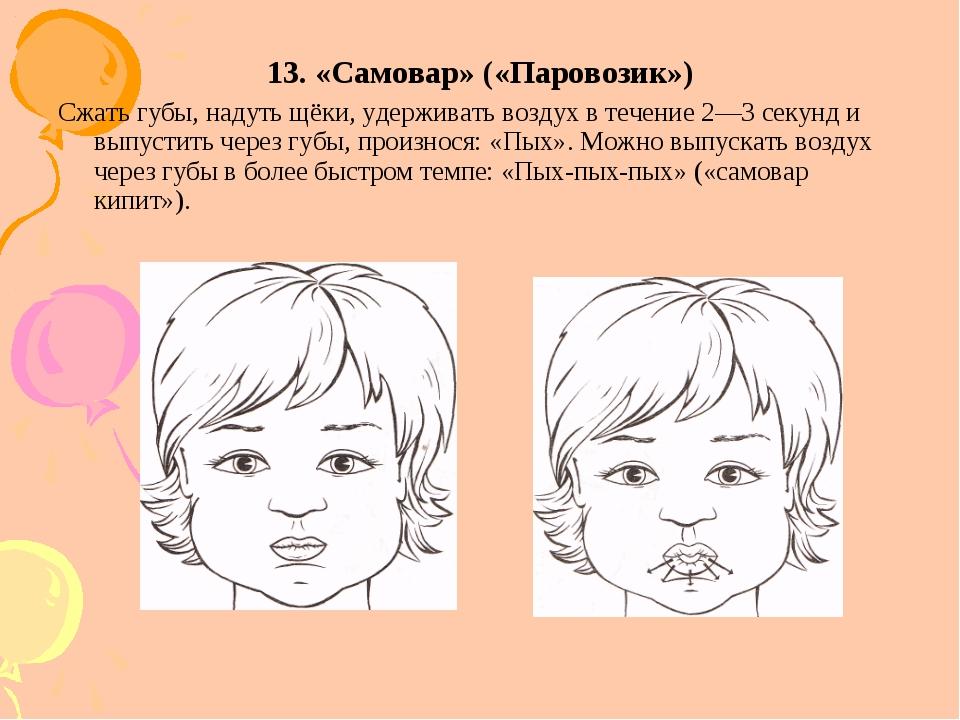 13. «Самовар» («Паровозик») Сжать губы, надуть щёки, удерживать воздух в тече...