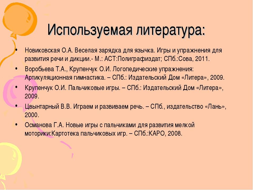 Используемая литература: Новиковская О.А. Веселая зарядка для язычка. Игры и...