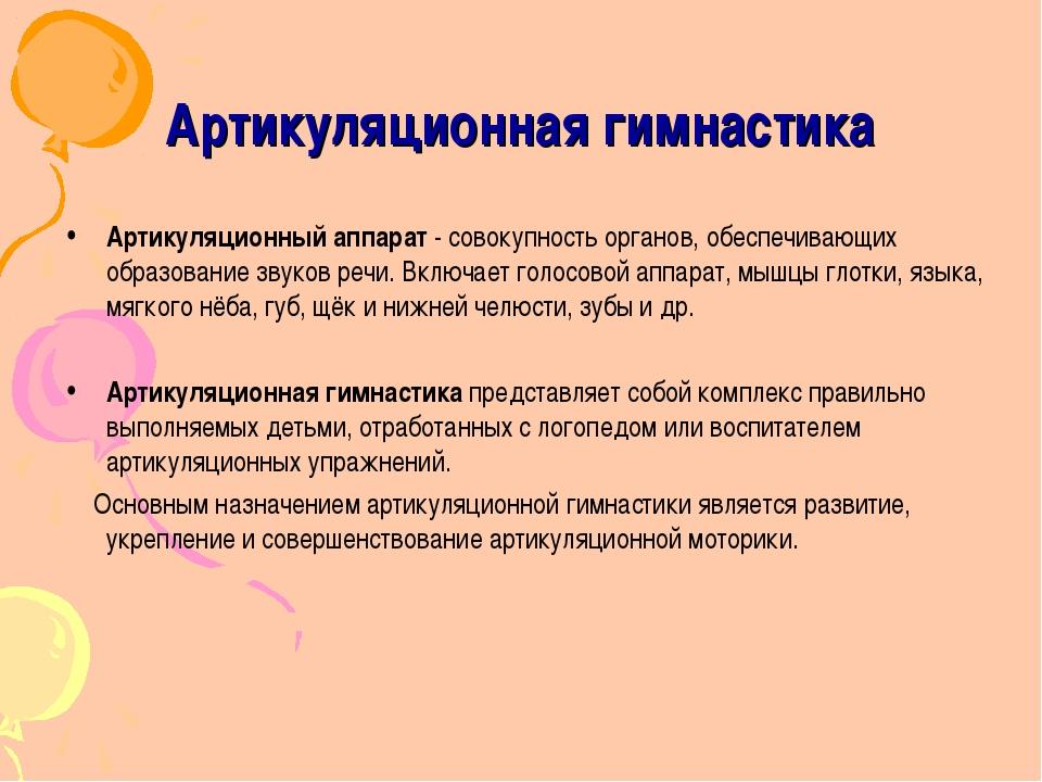 Артикуляционная гимнастика Артикуляционный аппарат - совокупность органов, о...