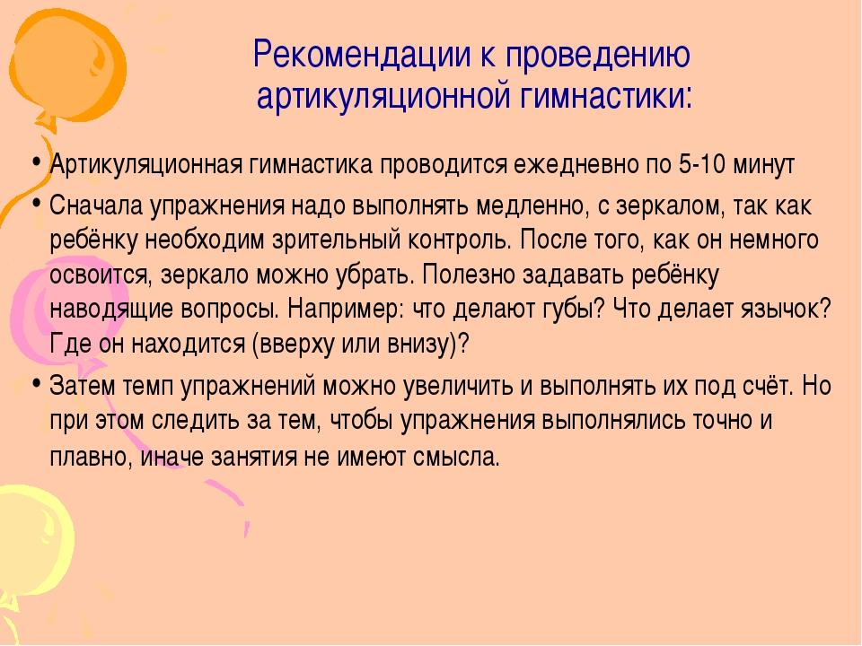 Рекомендации к проведению артикуляционной гимнастики: Артикуляционная гимнаст...