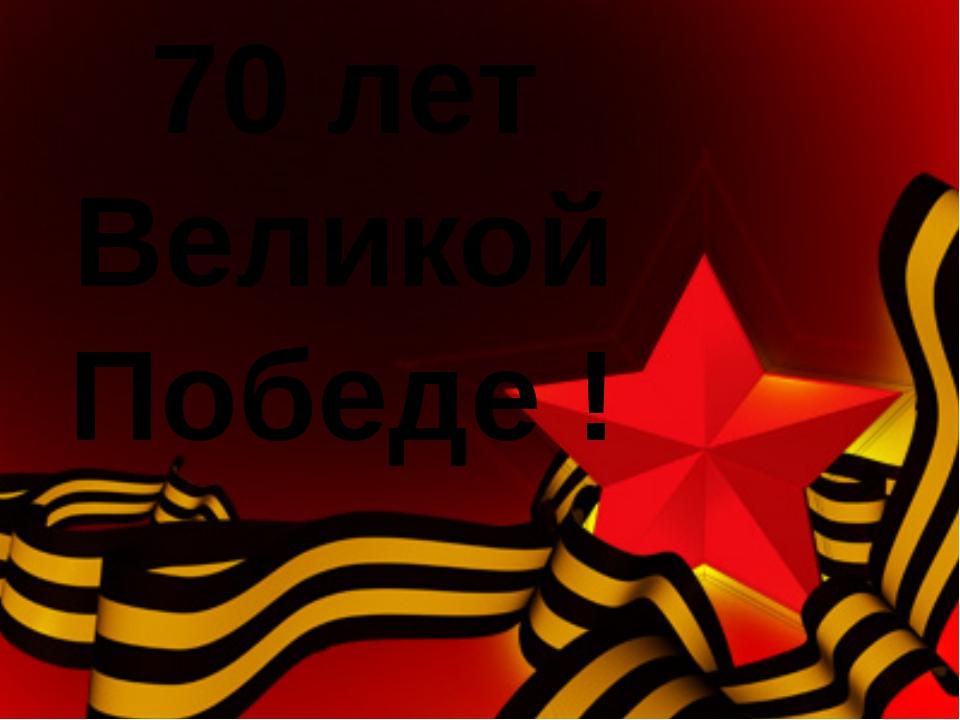 70 лет Великой Победе !