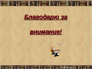 01.11.11 * Благодарю за внимание!